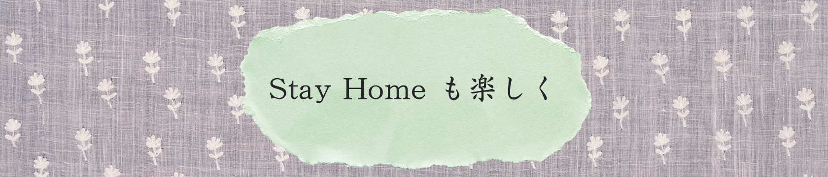[StayHomeも楽しく]伝統的なテキスタイル図案を塗ってみましょう